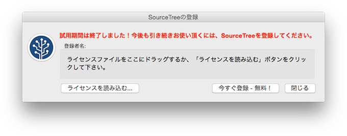 sourcetree1