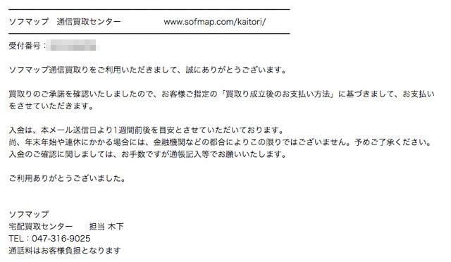 sofmap-kaitori03