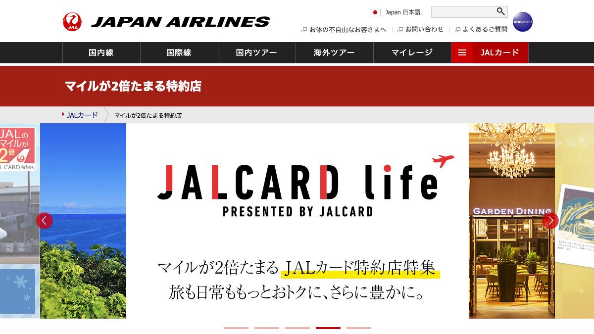 JALカードでマイルが2倍たまる特約店