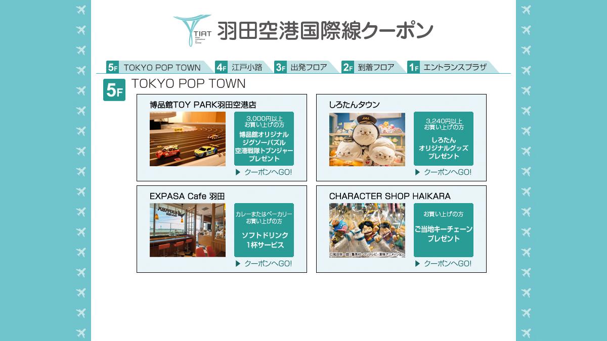 成田空港 クーポン