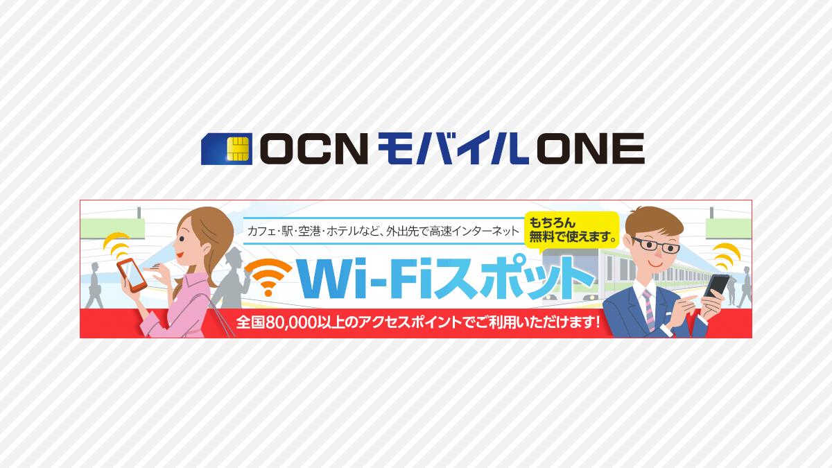 OCN モバイル ONE Wi-Fiスポッ