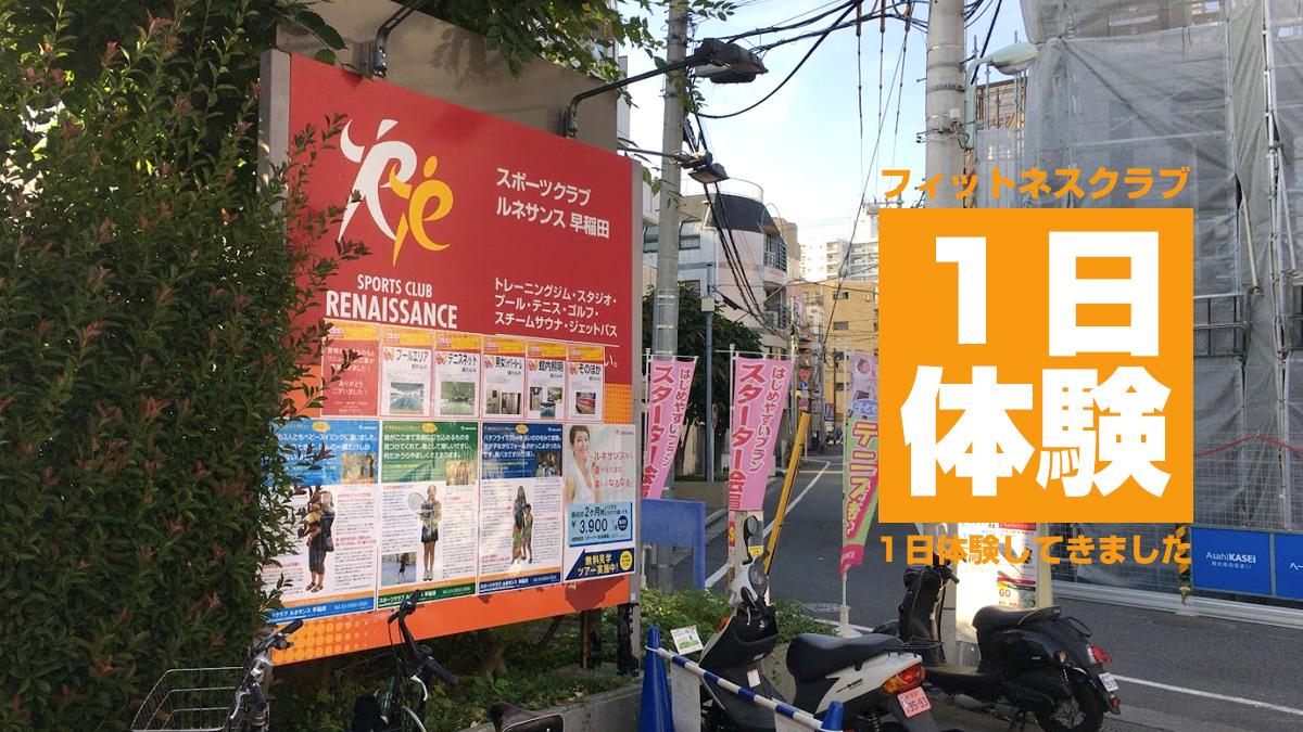 1日体験 スポーツクラブ ルネサンス 早稲田
