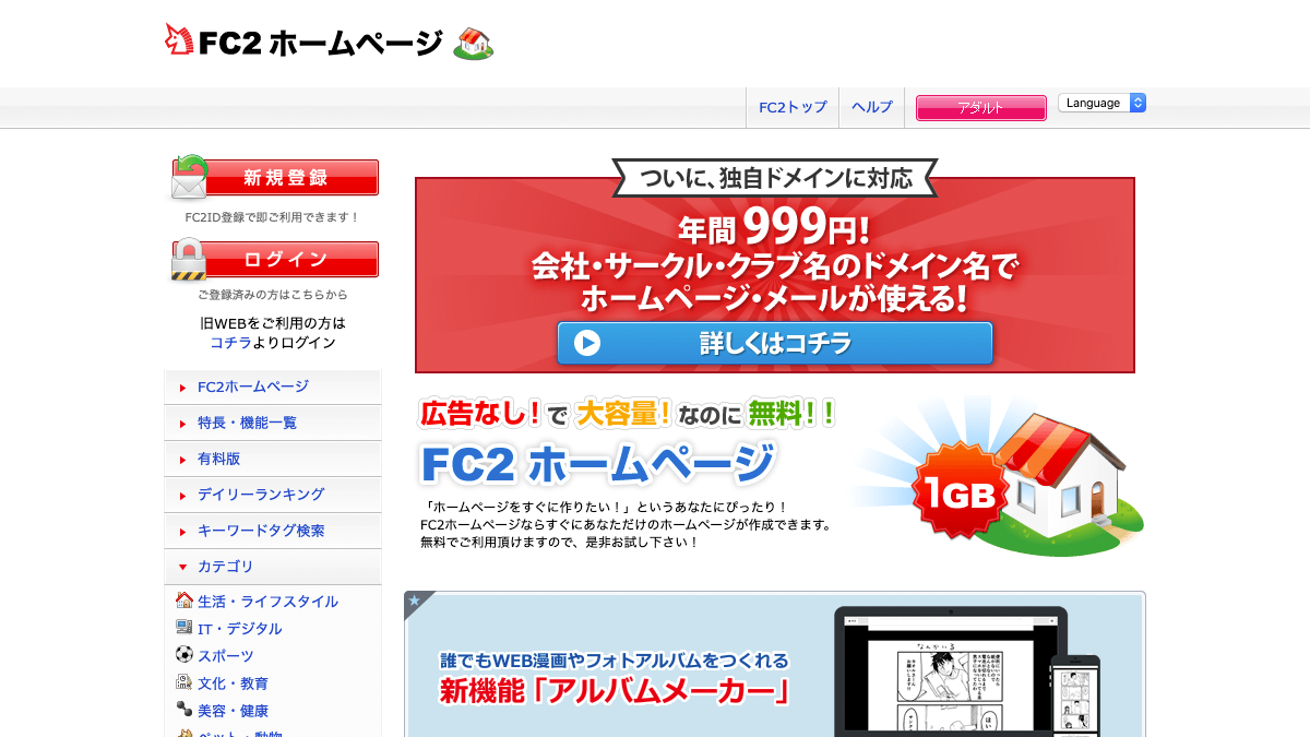 FC2ホームページ