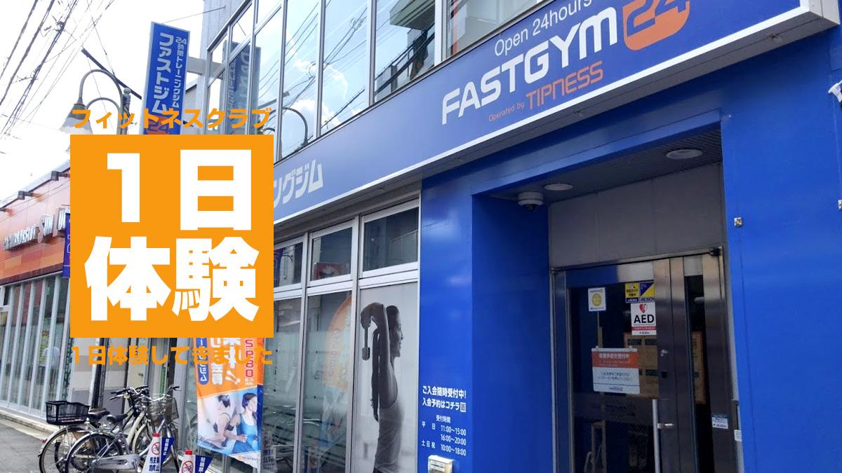 1日体験 ファストジム24 野方店
