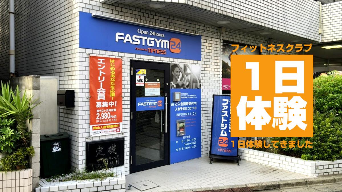 1日体験 ファストジム24 都立家政店
