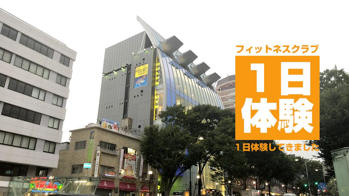 1日体験 ゴールドジム 原宿東京