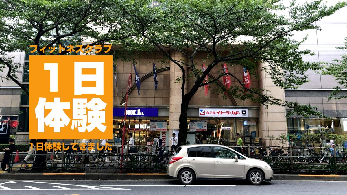 1日体験 ゴールドジム ウエスト東京