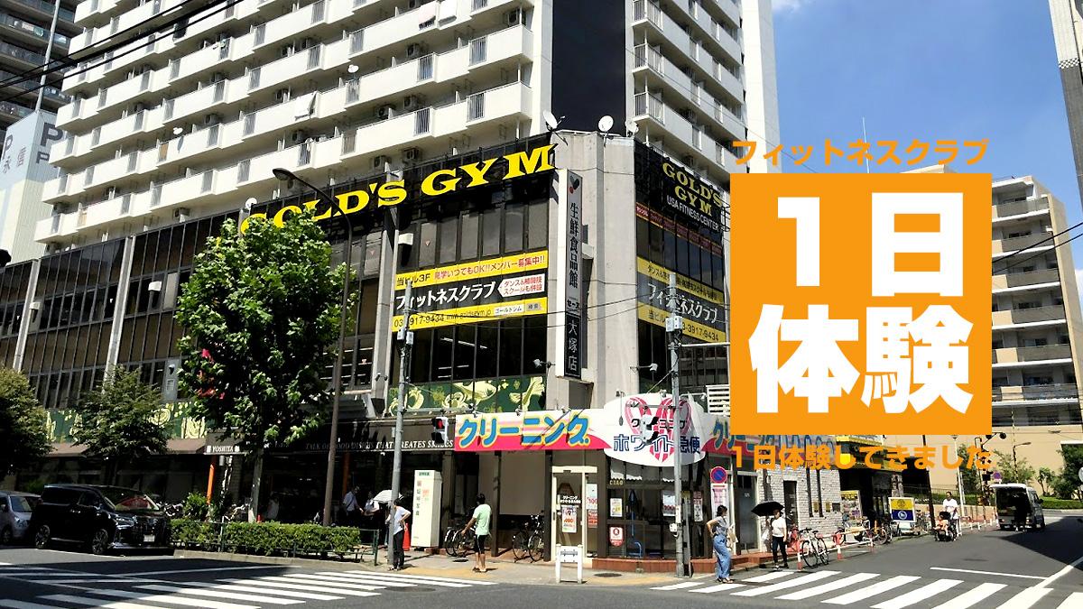 1日体験 ゴールドジム ノース東京