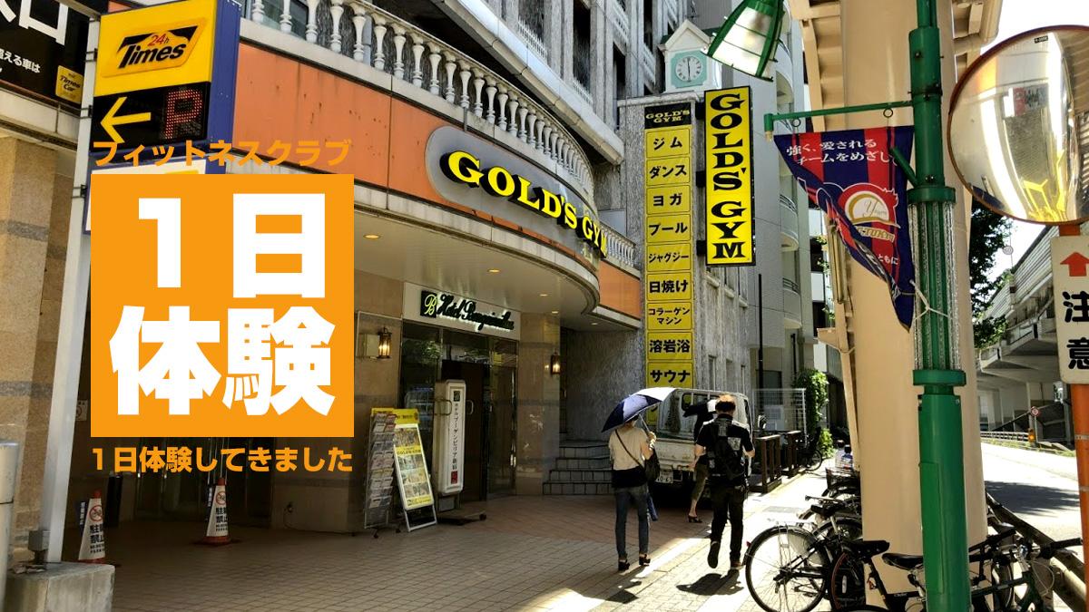 1日体験 ゴールドジム 笹塚東京