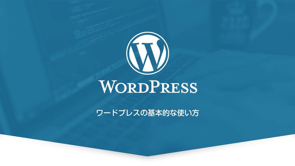WordPressの基本的な使い方
