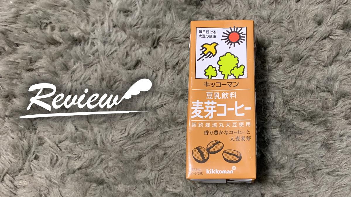 ッコーマン 低糖質 豆乳飲料 麦芽コーヒー