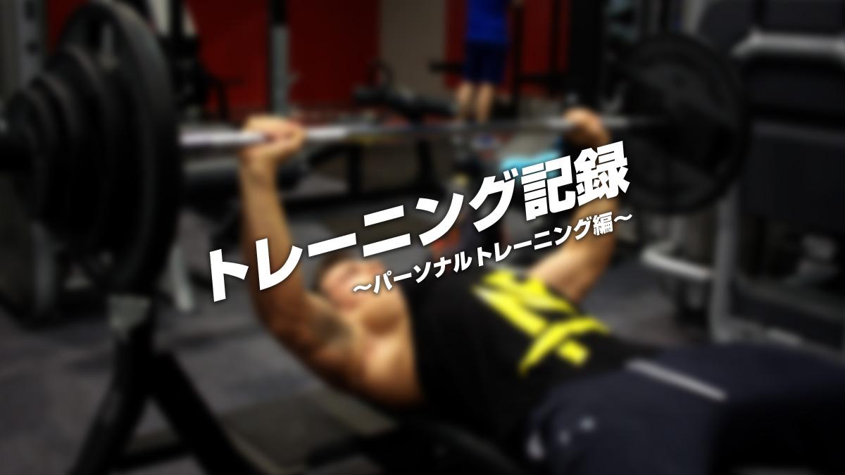 トレーニング記録 パーソナルトレーニング編