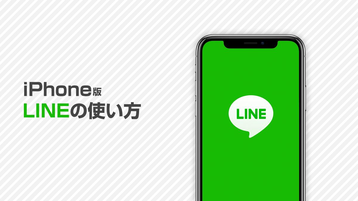 iPhone LINEの使い方