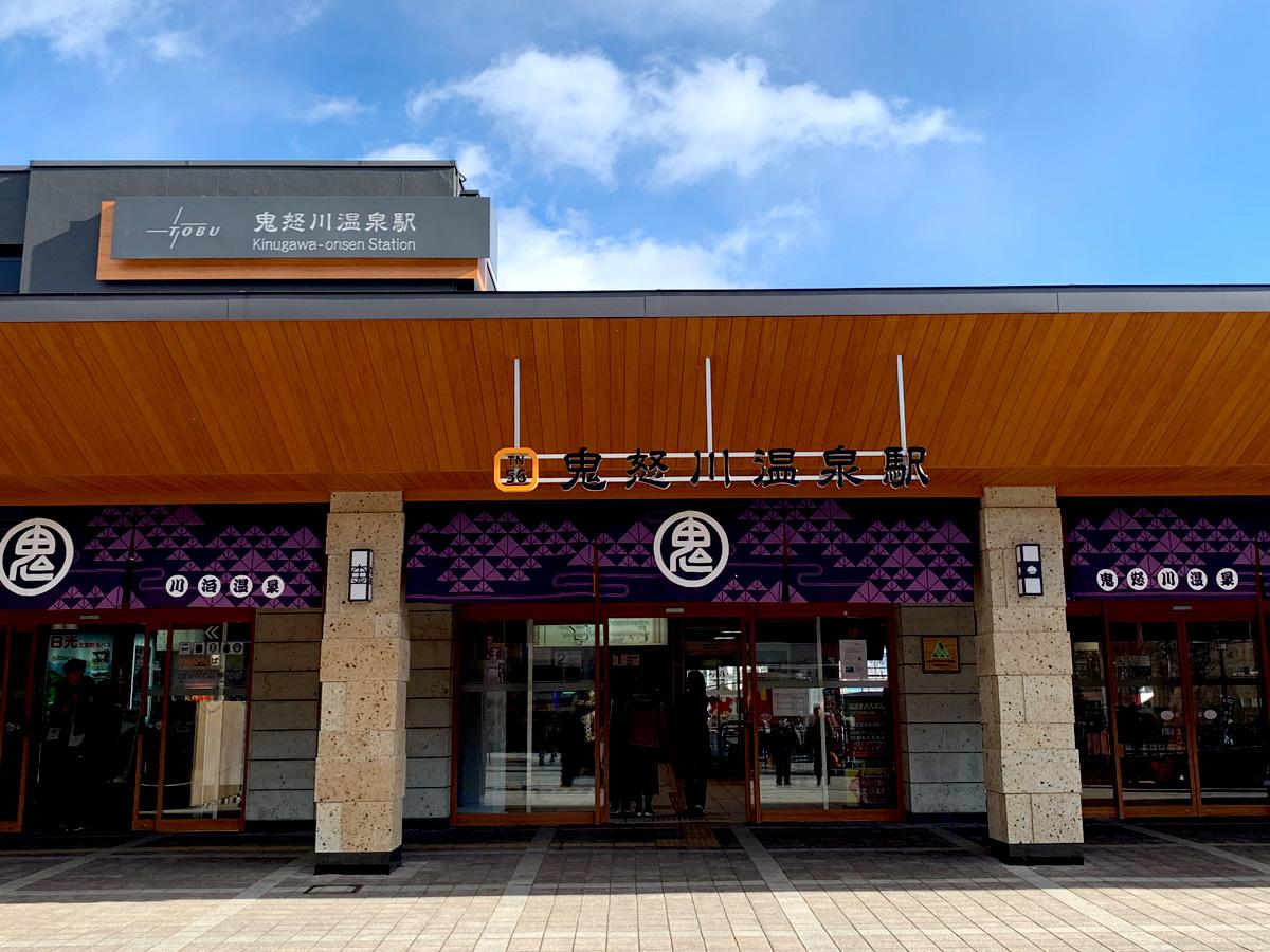 1泊2日鬼怒川旅行 鬼怒川温泉駅