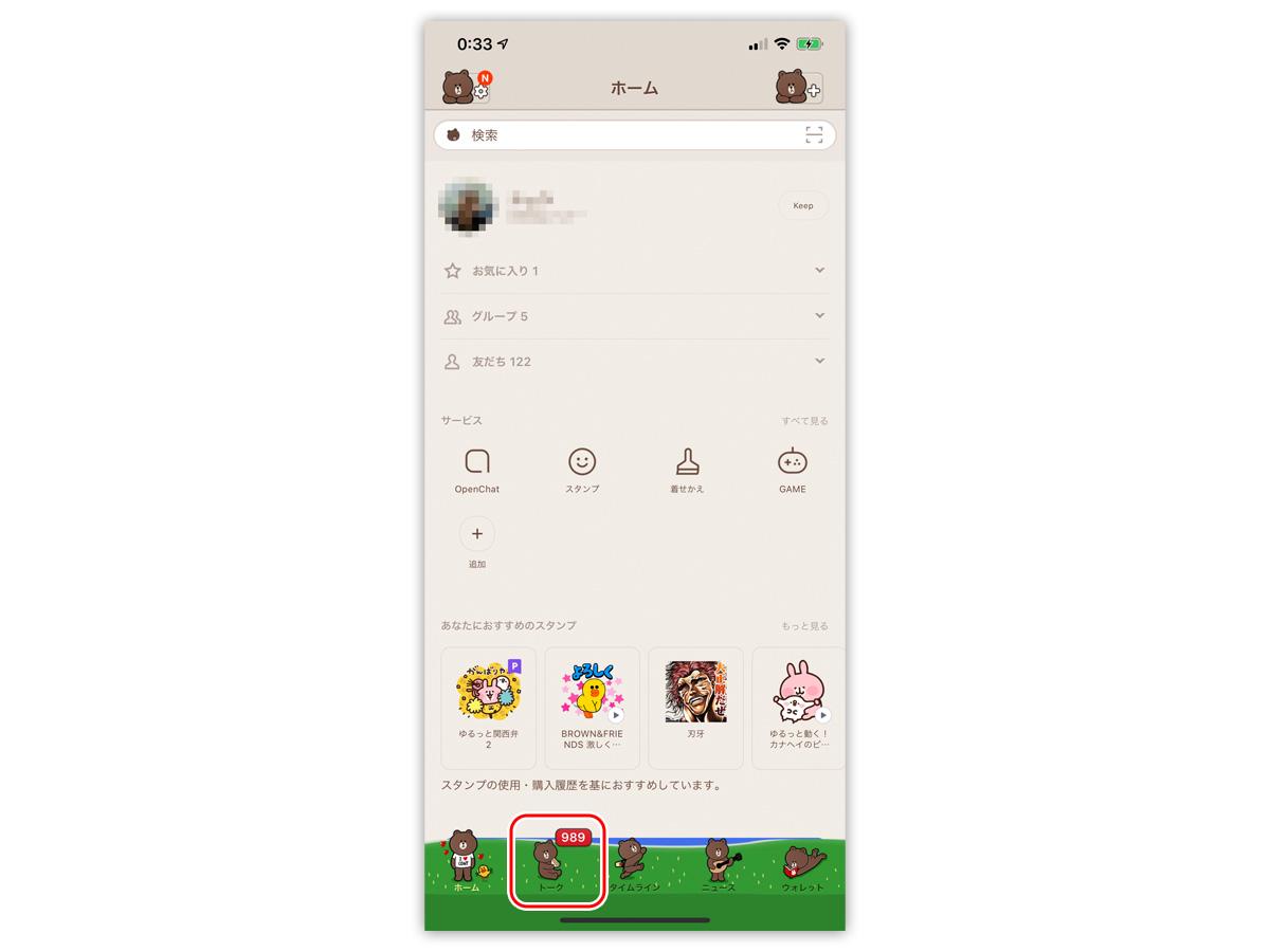 iPhone LINE ホーム画面