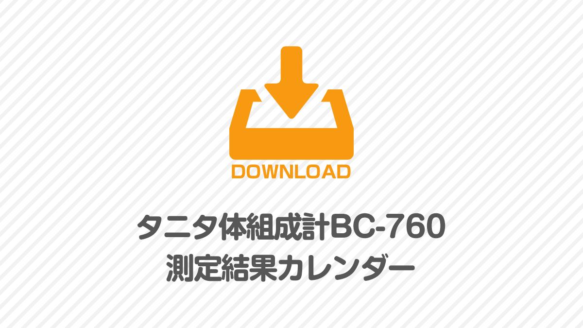 タニタ体組成計BC-760用測定結果カレンダー