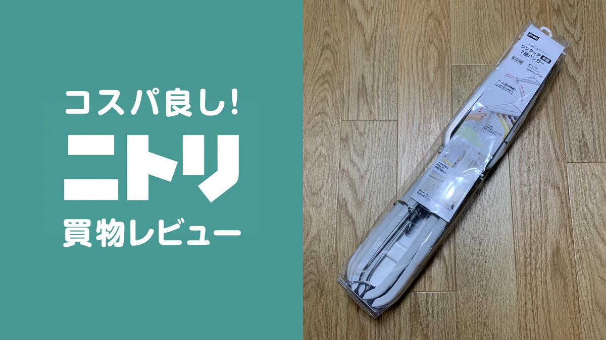 コスパ良し!ニトリ買い物レビュー 伸縮7連ハンガー