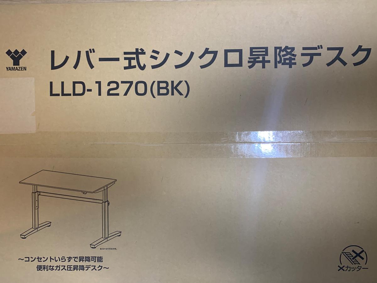 山善 昇降式 パソコンデスク LLD-1270(BK)