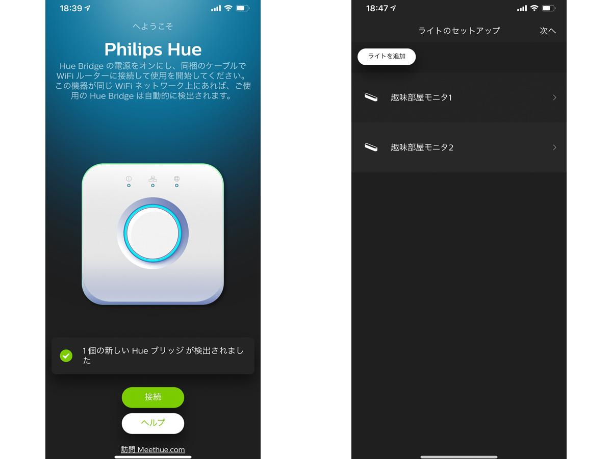 Philips Hue Play ライトバー スターターセット