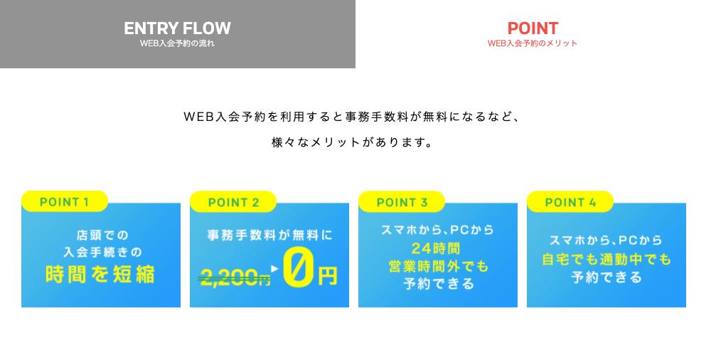 ジェクサーWEB入会