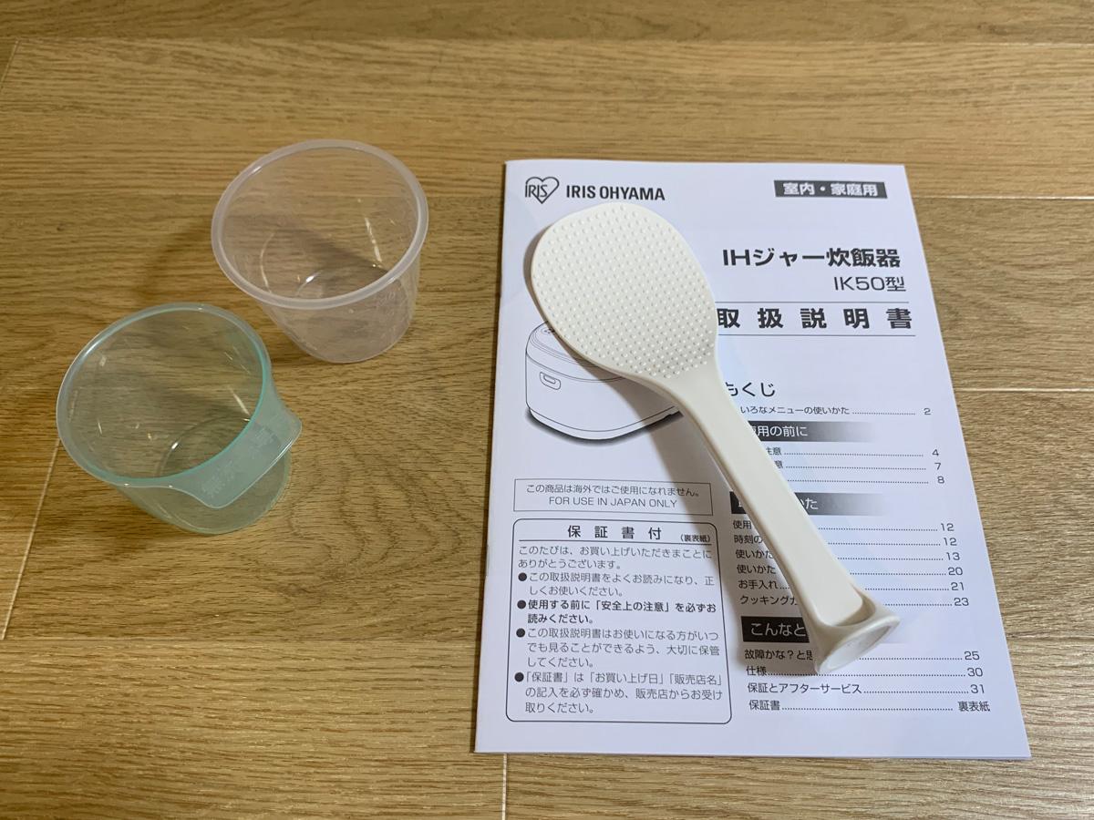 アイリスオーヤマ IH炊飯器 RC-IK50-W 付属品