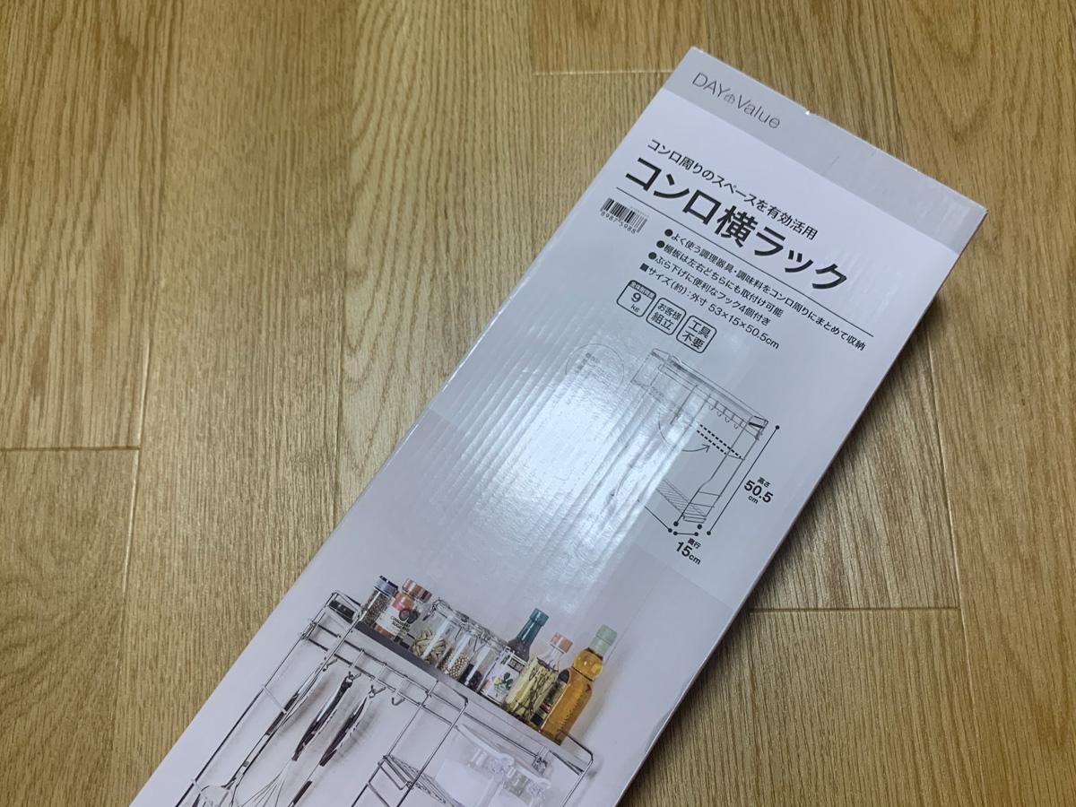 ニトリ コンロ横ラック 8987598 パッケージ