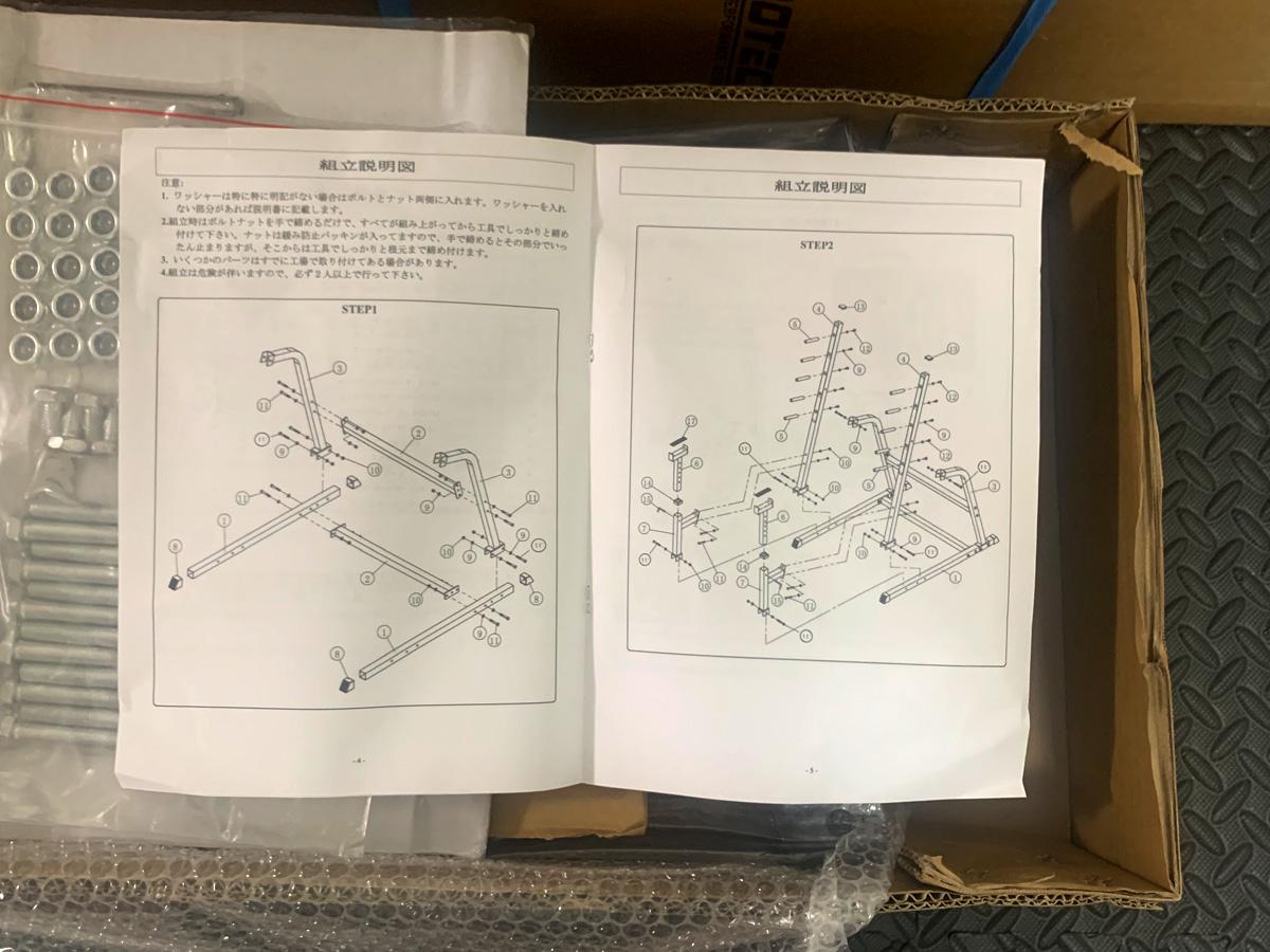 IROTEC (アイロテック) NEW スクワットラック V2 組み立て方 説明書