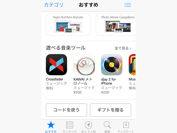 itunes-card-charge1