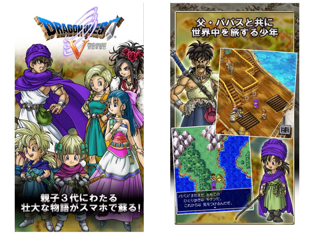 com-square_enix-android_googleplay-dq5j01