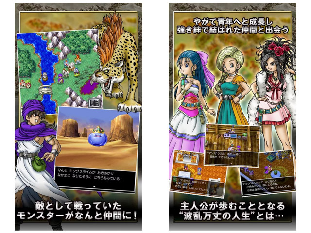 com-square_enix-android_googleplay-dq5j02