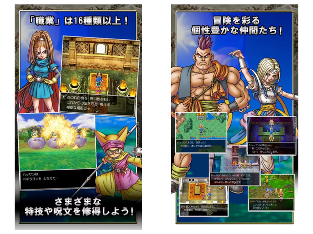 com-square_enix-android_googleplay-dq602
