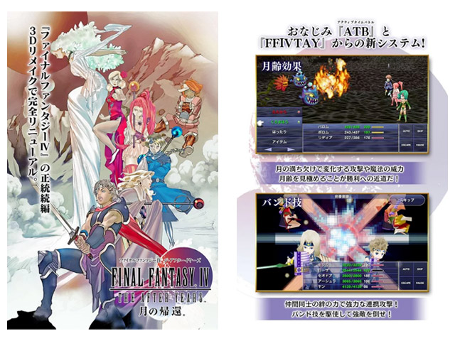 com-square_enix-android_googleplay-ff4ay_gp01