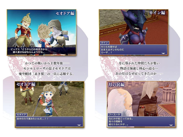 com-square_enix-android_googleplay-ff4ay_gp02