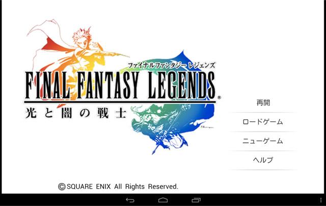 com-square_enix-android_googleplay-ffl_gp01
