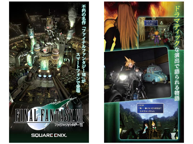com-square_enix-android_googleplay-ffvii01
