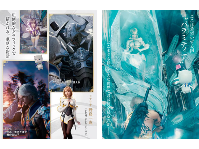 com-square_enix-android_googleplay-mobiusff_j02