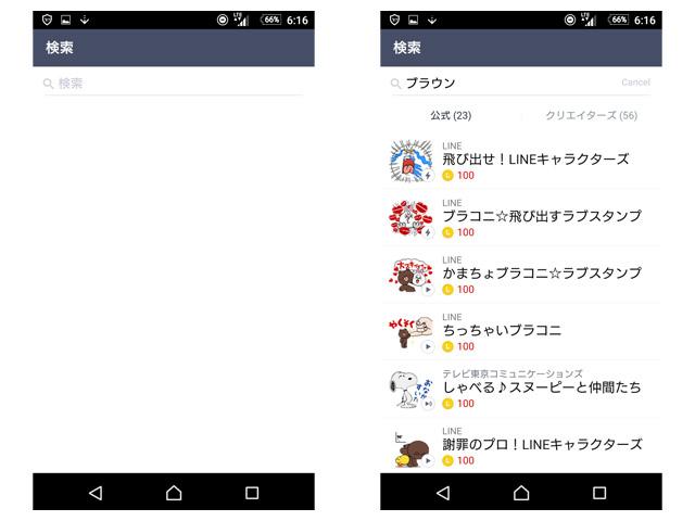 line-tips-02-04
