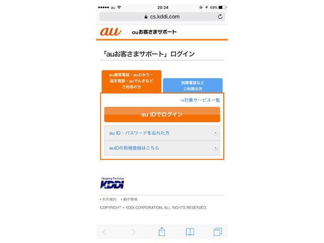 au-iphone6splus-simcard-unlock01