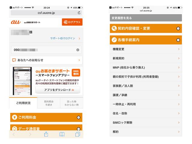 au-iphone6splus-simcard-unlock02