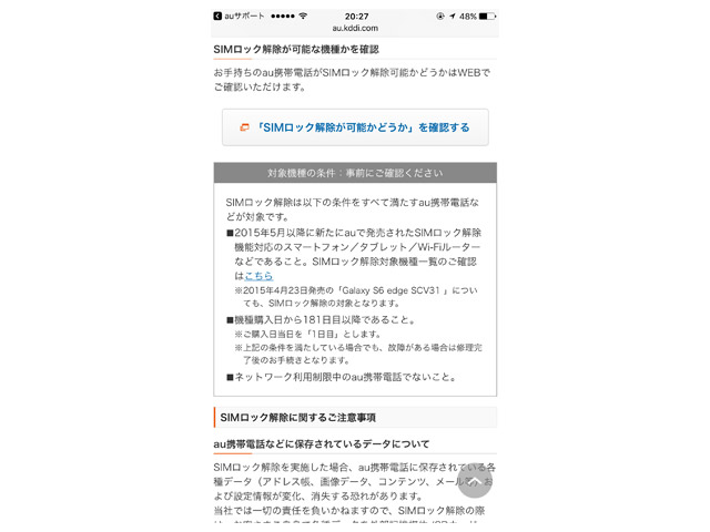 au-iphone6splus-simcard-unlock04