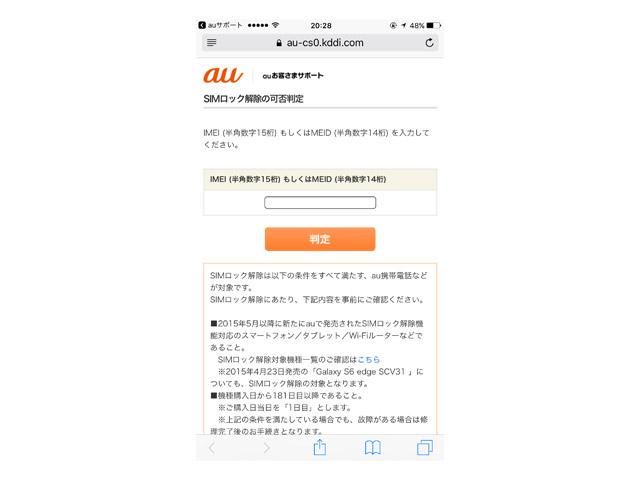au-iphone6splus-simcard-unlock05