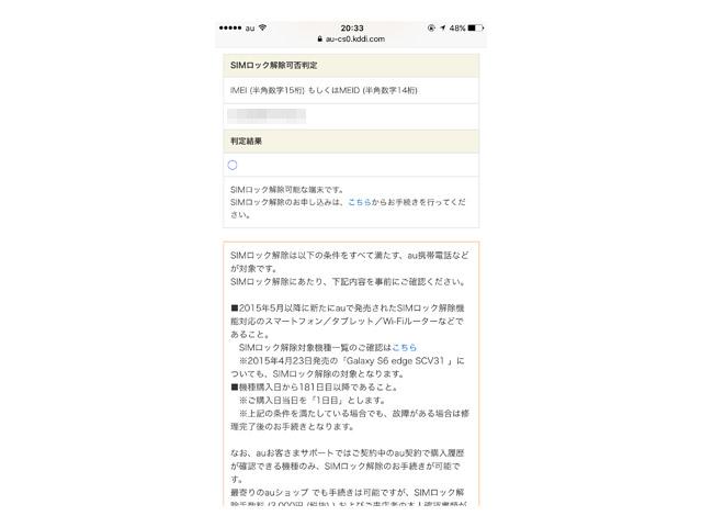 au-iphone6splus-simcard-unlock09