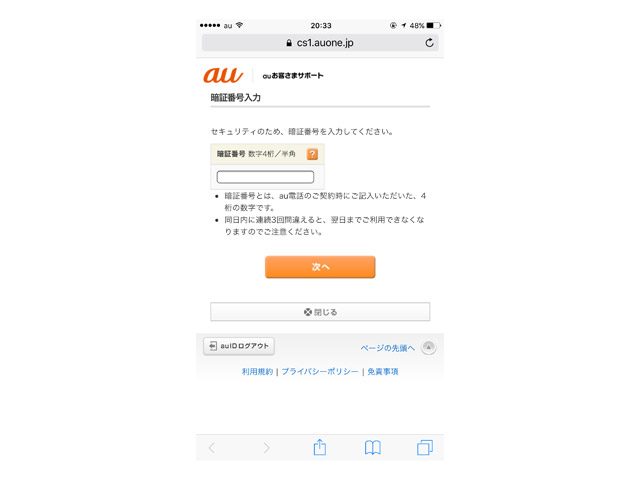 au-iphone6splus-simcard-unlock10