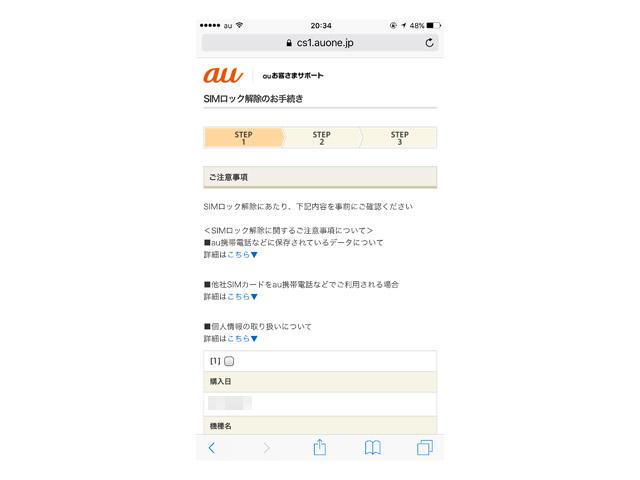 au-iphone6splus-simcard-unlock11