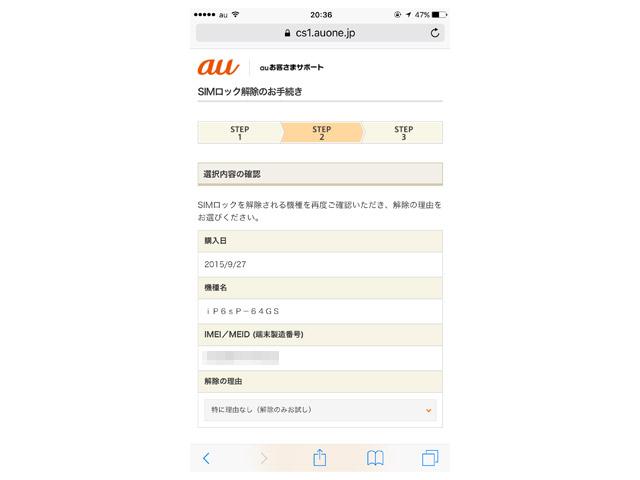 au-iphone6splus-simcard-unlock12