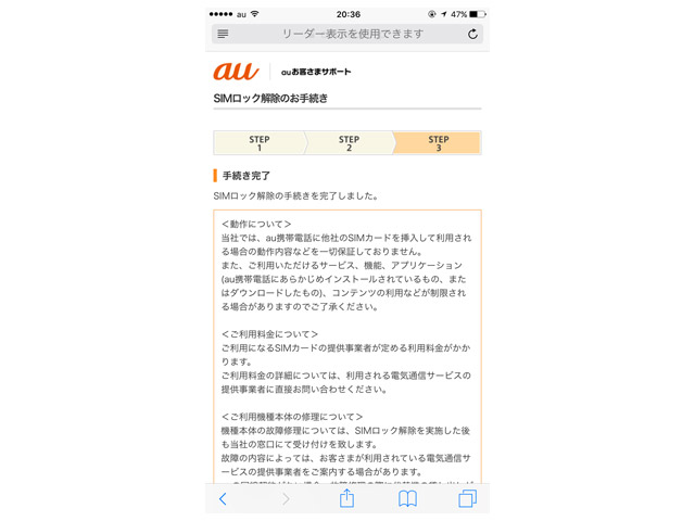 au-iphone6splus-simcard-unlock13