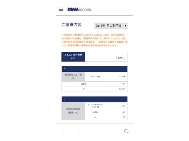 com-dmm-app-mvno-03