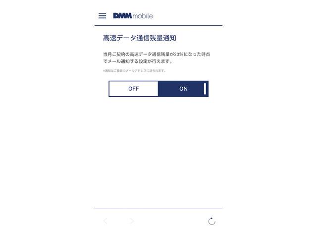 com-dmm-app-mvno-04
