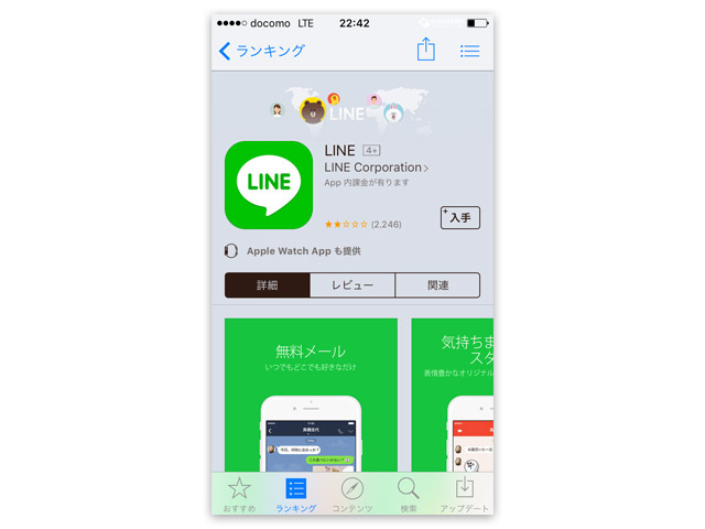 iphone-linesetup-04