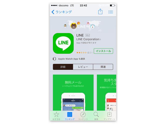 iphone-linesetup-05